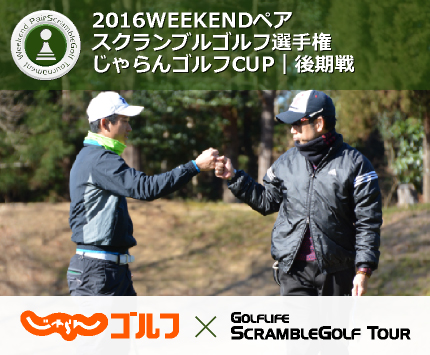2016WEEKENDペアスクランブルゴルフ選手権 じゃらんゴルフCUP|後期戦